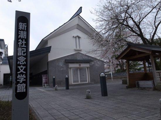 Shincho-sha Literature Museum