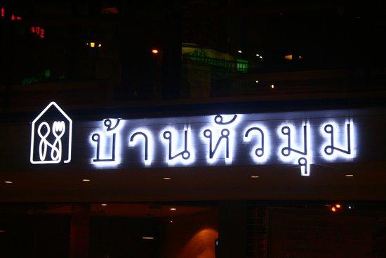 Baan Hua Moom Cafe & Restaurant: getlstd_property_photo