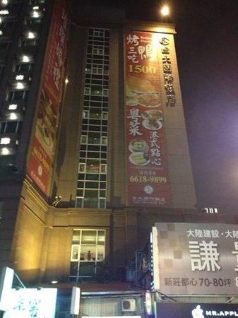 Taipei International Hotel : 台北国際飯店