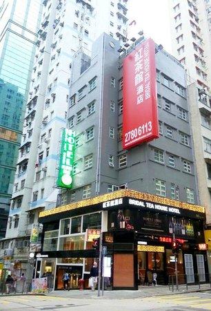 香港紅茶館酒店西環店