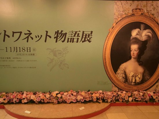 Sogo Museum of Art: 入り口付近