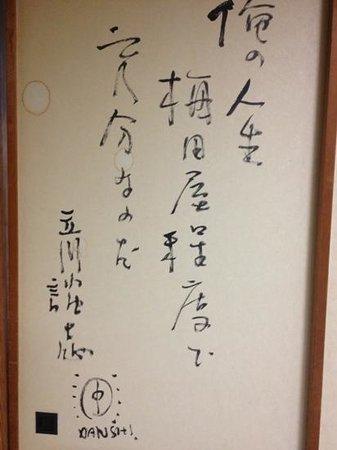 Umedaya Ryokan: 立川談志の落書き