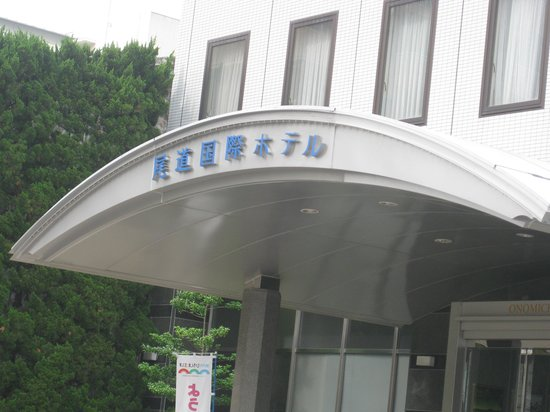 Onomichi Kokusai Hotel: ホテルの玄関です。