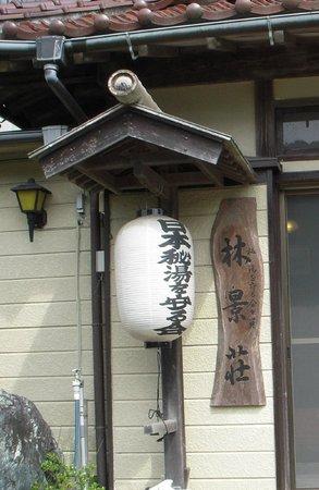 Rinkeiso: 玄関の看板です。