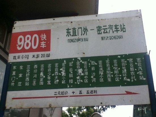 Beijing Black Dragon Pond: 980 slow bus from Beijing to Miyun