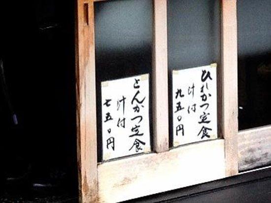 Tonkatsuimoya: ひれかつ定食は13:00以降