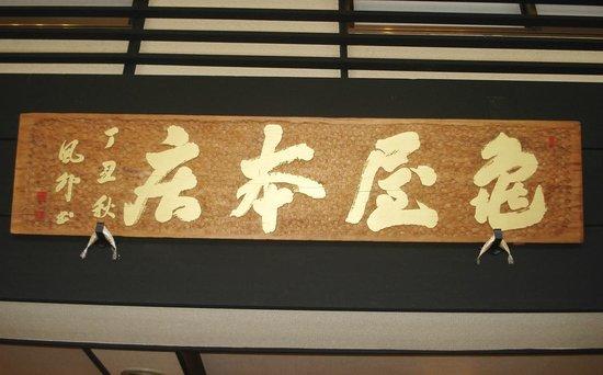 Hotel Kameya Honten: 亀屋本店