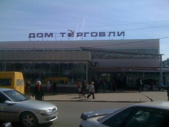 Polotsk, Belarus: Дом торговли. Торговый центр