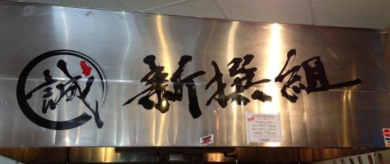 Hakata Ramen Shinsengumi: Sign-indoor