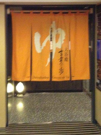 APA Hotel Tokyo Shiomi Ekimae : 大浴場入口