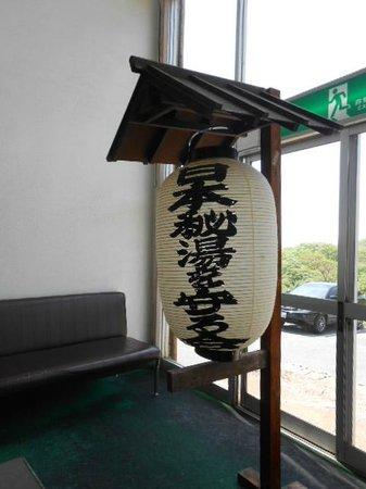 Kunimi Onnsen Isiduka Ryokan: 日本秘湯を守る会