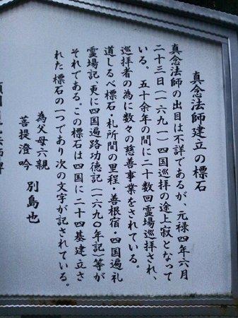 Enmeiji Temple: 真念標石建て看板