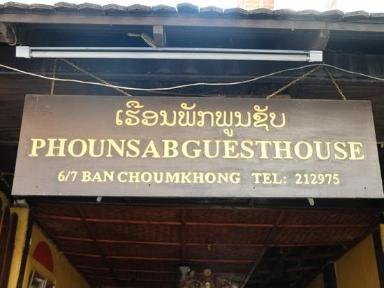 Phounsab Guesthouse: name of the guesthouse