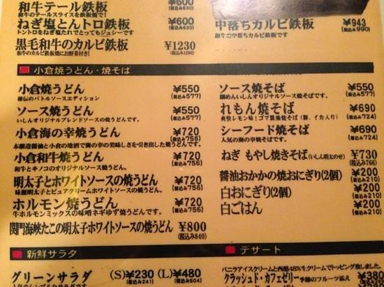 Okonomiyakiishin: メニュー