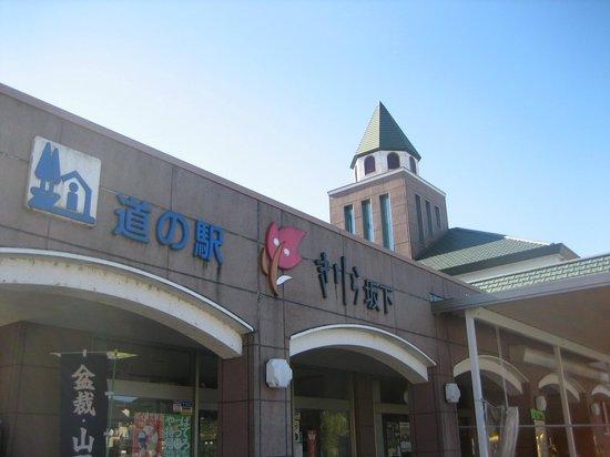 Road Station - Kirira Sakashita: 建物正面