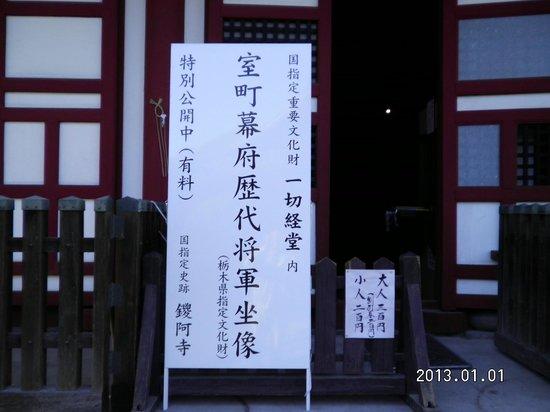 Banna-ji Temple: 鑁阿寺