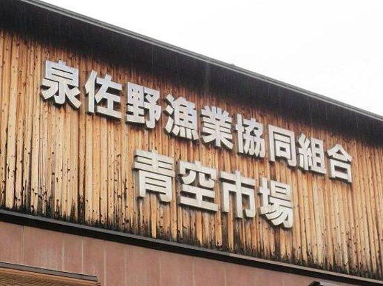 泉佐野青空市場, 外観
