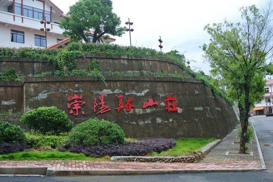 Wuyishan Chongyangxi Mountain Villa: Street view signage