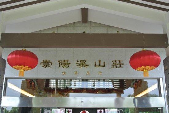 Wuyishan Chongyangxi Mountain Villa: Main entrance of the hotel