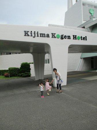 Kijima Kogen Hotel: 玄関にて♪
