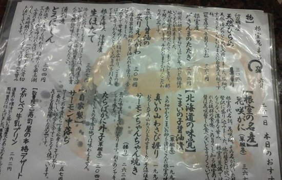 Kaitenzushi Nemuro Hanamaru New Chitose Airport : 本日のおすすめメニュー