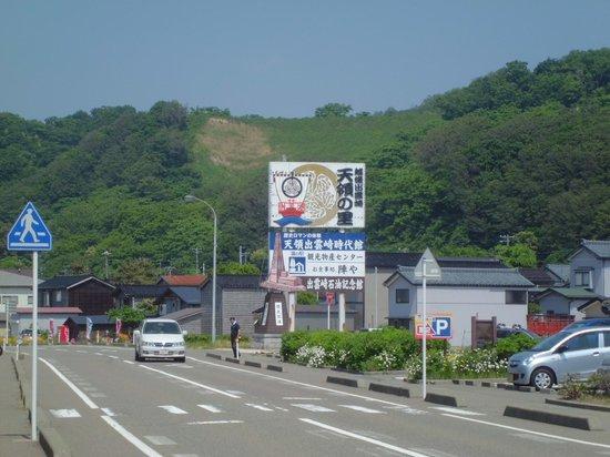 Izumozaki-machi