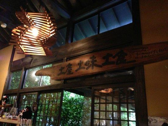 Yamashinobu: entrance