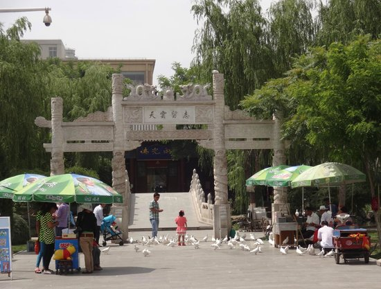 Gaomiao Temple of Zhongwei: Entrance to park adjoining temple