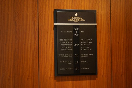 The Strings by InterContinental Tokyo: Floor Directory
