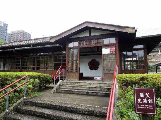 Dr.Sun Yat-sen Memorial House (Sun Yat-sen Park): 4 国父史蹟館の入口