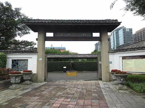 Dr.Sun Yat-sen Memorial House (Sun Yat-sen Park): 1 逸仙公園入口