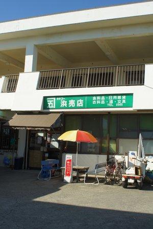 Minshuku Hatoba: 島のコンビニ