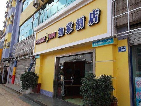 Home Inn Kunming Beijing Railway Museum : 外観
