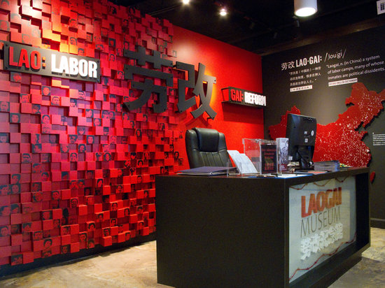 Laogai Museum: The entrance to the Museum