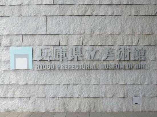 Hyogo Prefectural Museum of Art: 兵庫県立美術館