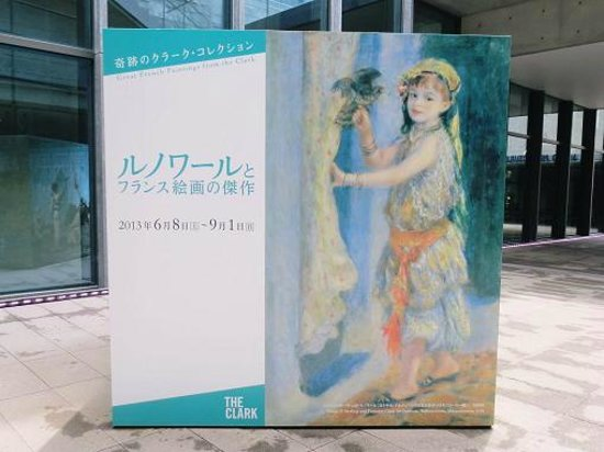 Hyogo Prefectural Museum of Art: ルノワール・鳥と少女