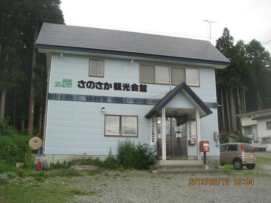 Himegawa Headwaters Natural Garden: さのさか観光会館