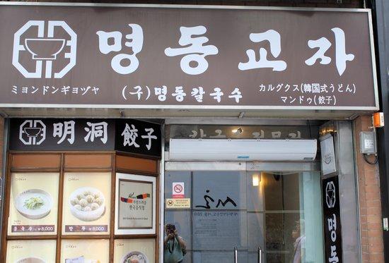 Myongdong Yongyang Juk : Uninspired storefront