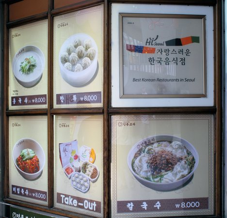 Myongdong Yongyang Juk : Four items on the menu