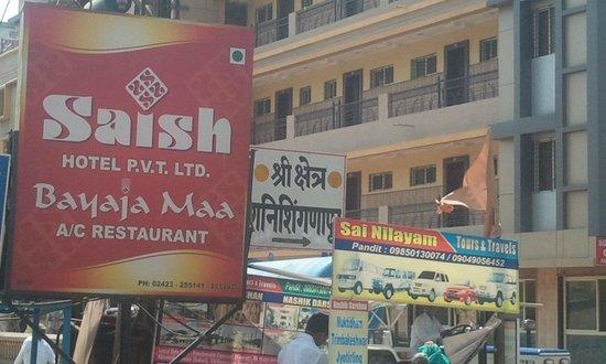 Saish Hotel : Hotel