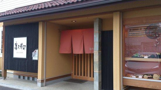 Kikuzushi