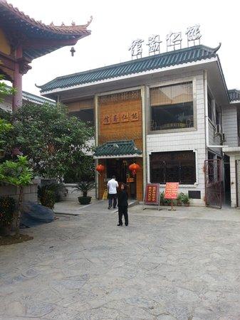 NengRen Shan SuShi Restaurant: Entrance to the restaurant