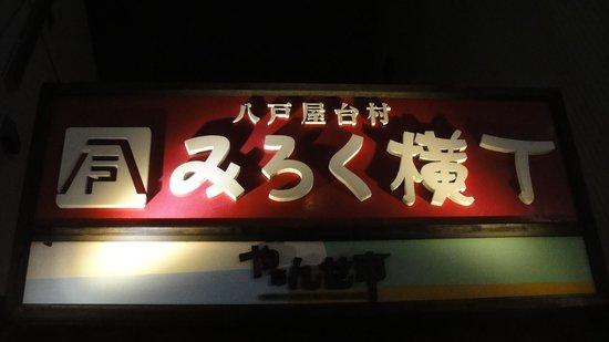 Hachinohe Yatai Village Mirokuyokocho: 八戸屋台村みろく横丁