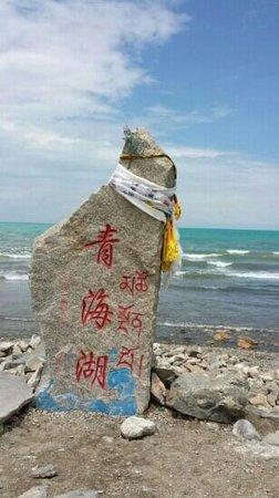 Qinghai Plateau: 跟仙境那麼近!