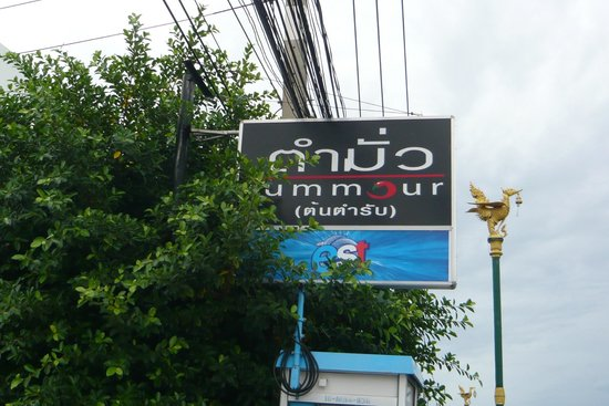 Tum Mua': ป้ายร้านตำมั่ว อยู่ริมถนนมองหาได้ไม่ยากค่ะ