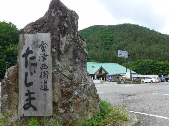 Tajima Michi-no-Eki : 入口