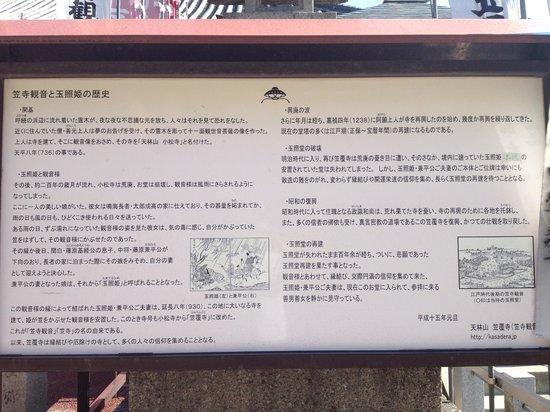 Ryufukuji Temple: 笠寺観音さん説明ですが読めますか?直接読みに行ってください