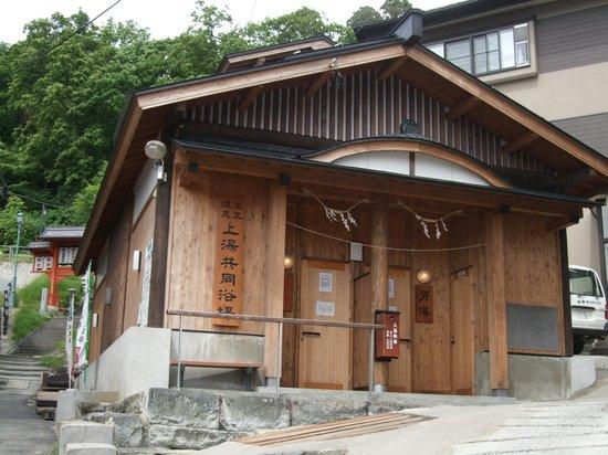 蔵王温泉 上の湯共同浴場