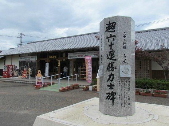 Futaba no Sato