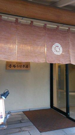 Yoshizuka Unagiya : 入口